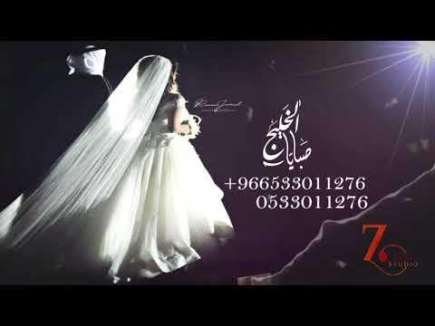 be6c66e6d زفة طلت عروس باسم وداد وطلت وداد وتهنت يا وداد يوم سعدك حصري Listen ...
