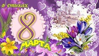 ❣НАЖИМАЙ❣ Невероятно красивое и сочное поздравление С 8 марта поздравление в стихах!