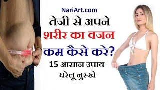 मोटापा कम करने के उपाय (Motapa Kam Karne Ke Upay in Hindi By Baba Ramdev) पेट कम करने के उपाय