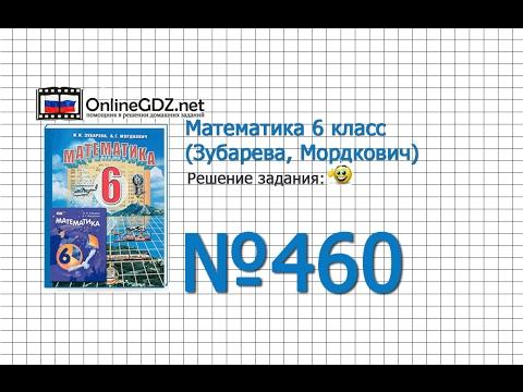 Задание № 460 - Математика 6 класс (Зубарева, Мордкович)