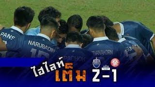 Full Highlight (ACL-PS2) 🇹🇭 Buriram United  2-1  Ho Chi Minh City FC 🇻🇳
