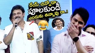 Victory Venkatesh Funny Speech About SuperStar Mahesh Babu || Maharshi Pre Release Event || TE TV