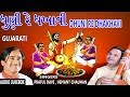 Download ધુણી રે ધખાવી - ગુજરાતી ભજન || DHUNI RE DHAKHAVI - Gujarati Bhajan || HEMANT CHAUHAN MP3 song and Music Video