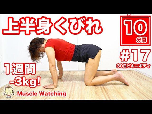 【10分】1週間で-3kg!女性らしいくびれた上半身エクサ!30日ビキニボディチャレンジ#17 | Muscle Watching