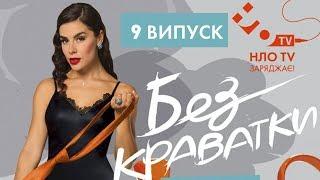 БЕЗ КРАВАТКИ (9 ВИПУСК) | ВАДИМ НОВИНСЬКИЙ