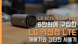 LG 액션캠 LTE 개봉기&간단 사용후기(LG ActionCam LTE Unboxing&Review)
