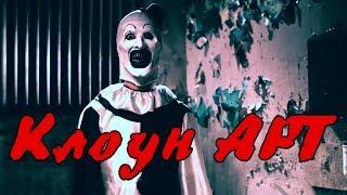 Клоун Арт (Terrifier) ИСТОРИЯ