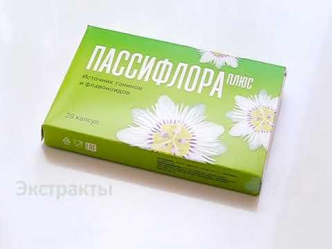 Пассифлора плюс в Москве -