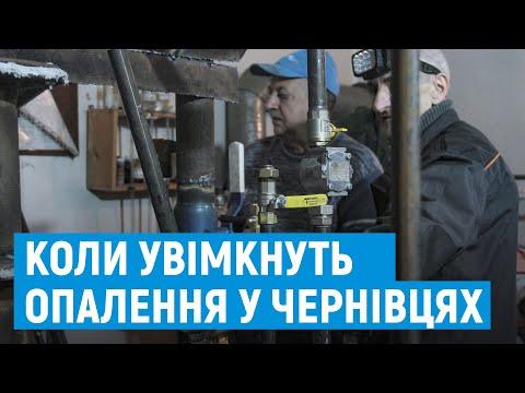 Суспільне Буковина: У Чернівцях готові розпочати опалювальний сезон, втім на заваді борг