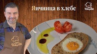 Как приготовить яичницу в хлебе, оригинальный и легкий рецепт приготовления яиц