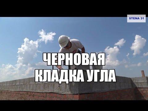 видео: Кладка угла из блока(керамзитобетон)Серия 1 из 5