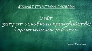 Учёт затрат основного производства (практическая работа)