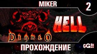 Diablo 1 HD MOD с Майкером.Играем на Hell и Torment 2