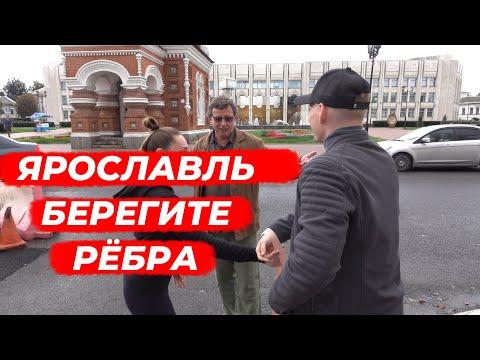 ЯРОСЛАВЛЬ - БЕРЕГИТЕ РЁБРА