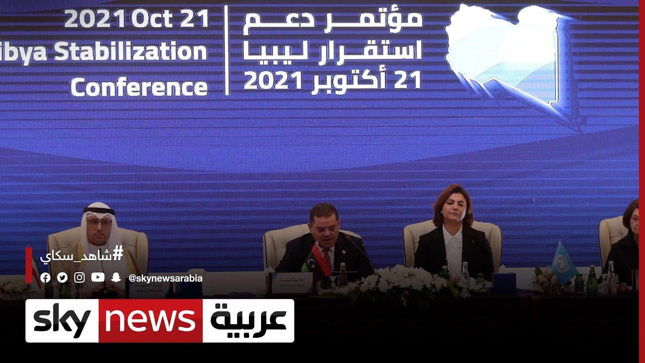 مؤتمر -دعم استقرار ليبيا- يؤكد على ضرورة وحدة التراب الليبي لدعم الاستقرار  - نشر قبل 3 ساعة