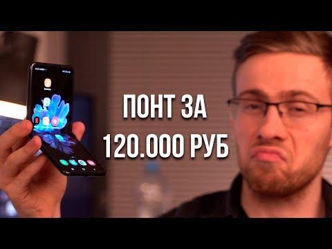 КРУТОЙ ПОНТ за 120 000 рублей