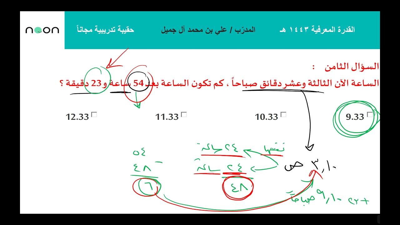 القدرة المعرفية 1443 (  المسائل الحسابية ) تدريب اليوم الثاني