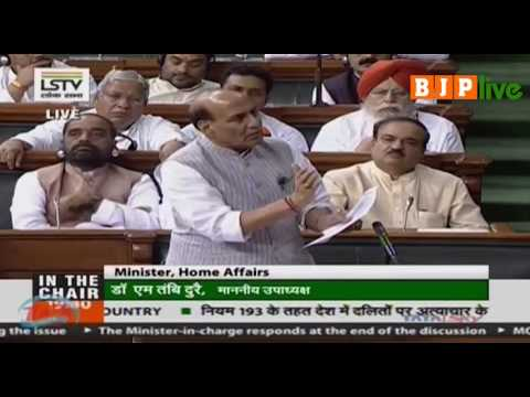 HM Shri Rajnath Singh's reply during discussion on atrocities against dalits in the country
