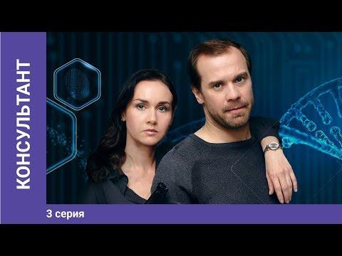 КОНСУЛЬТАНТ. 3 серия. ПРЕМЬЕРНОГО ДЕТЕКТИВА 2020! Русские сериалы