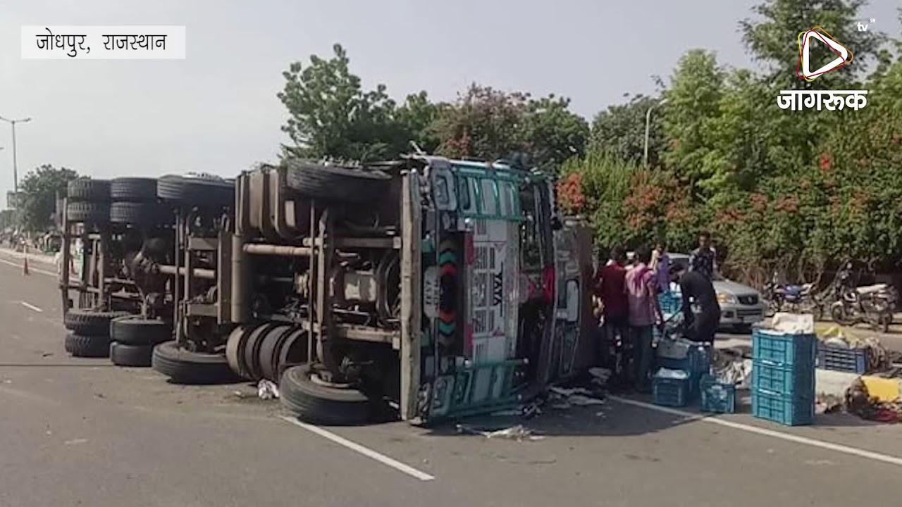 जोधपुर : टमाटर से भरा ट्रक पलटा