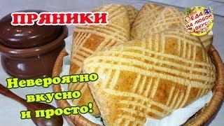 ПРЯНИКИ домашние с потрясающим ВКУСОМ, готовить проще простого!