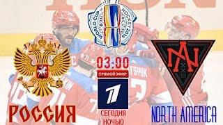 Кубок Мира по хоккею 2016 - Северная Америка vs Россия [NHL 17] #2