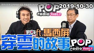 Baixar 2019-10-30【POP撞新聞】黃暐瀚專訪馬西屏「穿雲的故事」
