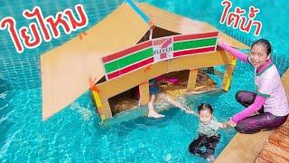 กล่องกระดาษร้านเซเว่น 📦 ใต้น้ำ สุดอลังการ ละครสั้น Box Fort 7-11 Fun Family Underwater Box Fort