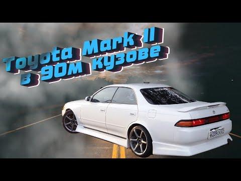 История Toyota Mark II в 90 кузове. Технические особенности. Плюсы и минусы. Интересный факт