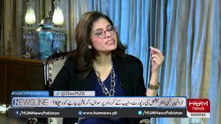 Exclusive: President of Pakistan Dr Arif Alvi on Newsline with Maria Zulfiqar | 06 Feb 2021 Hum News