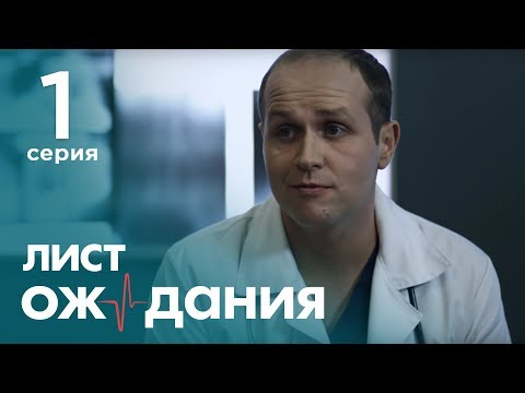 Лист ожидания. Серия 1. Waiting List. Episode 1.