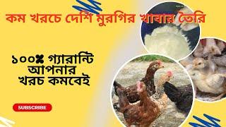 কিভাবে অল্প খরচে দেশি মুরগির খাবার তৈরি করা যায়।।How to make chicken feed in low cost..