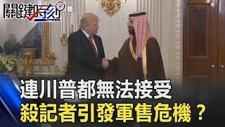 連川普都無法接受!!阿拉伯王儲殺死記者引發軍售危機!? 關鍵時刻 20181022-6 朱學恒