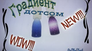 НОВИНКА! ГРАДИЕНТ ДОТСОМ!! Дизайн ногтей гель лак nail desigh Shellac