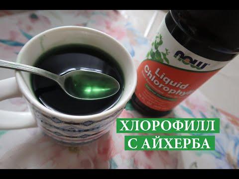 Вопрос: Что такое хлорофилл?