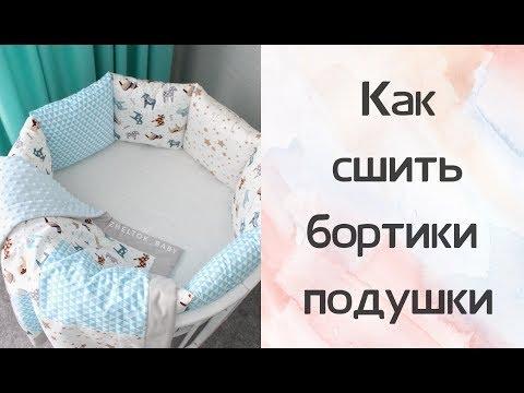 Как сшить бортики подушки