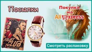 Мужские трусы, черные часы и киноафиша с Алиэкспресс. Распаковка