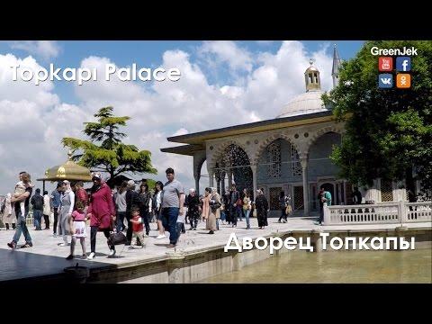 Istanbul, Turkey Topkapı Palace - Дворец Топкапы, Стамбул, Турция