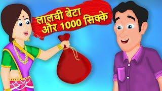 लालची बेटा और 1000 सिक्के   Greedy Son 1000 Coins   Panchatantra Kahaniya   Hindi Stories With Moral