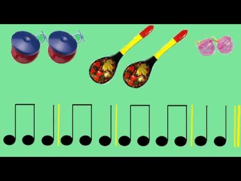 Сольфеджио шумовой оркестр Lectura Rítmica