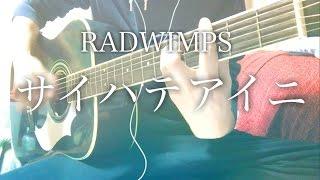 【フル歌詞】サイハテアイニ / RADWIMPS アクエリアス CM曲【弾き語りコード】