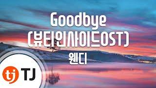 [TJ노래방] Goodbye(뷰티인사이드OST) - 웬디(레드벨벳) / TJ Karaoke