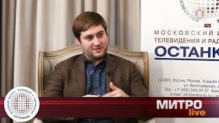 МИТРО live. Телепроект студентов МИТРО. Интервью с ведущим Первого канала Максимом Шарафутдиновым.