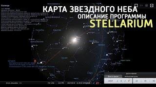 Карта звездного неба или нечто большее? В программе Stellarium