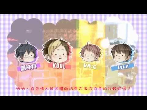 Unc調味料luzkoolホワイトデーキッスを歌ってみた 中文字幕 Youtube