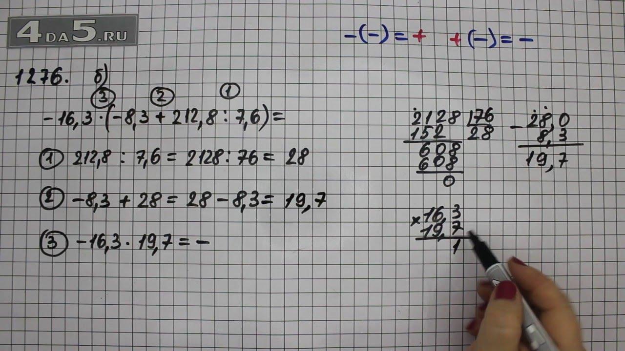 1276 гдз математика
