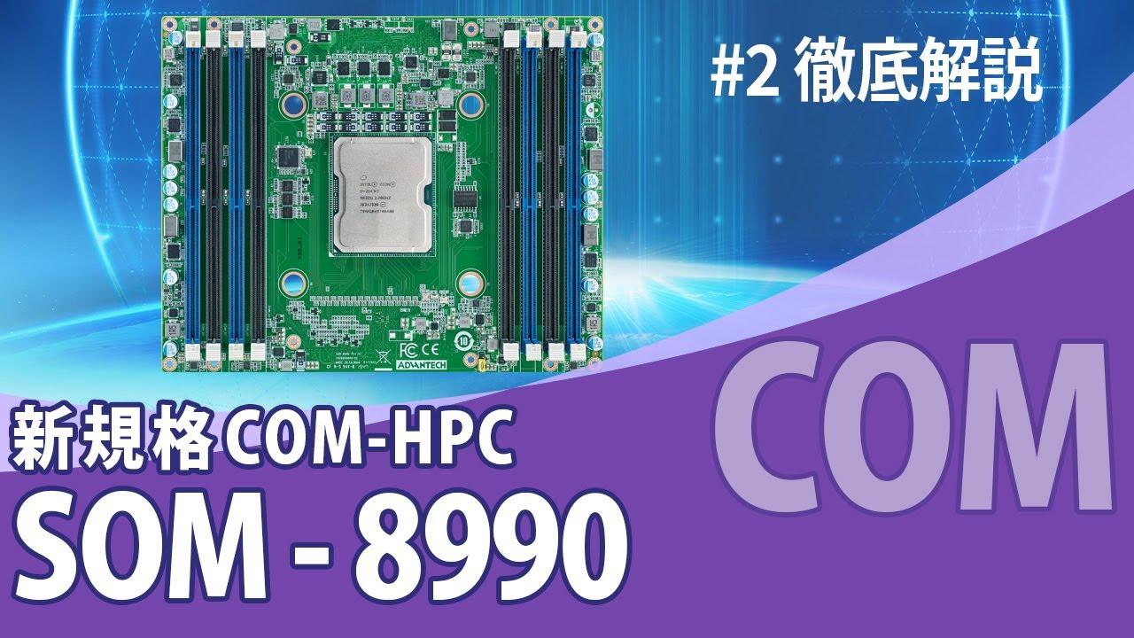 COM-HPCってCOM Expressの後継なんですか? Advantech SOM-8990