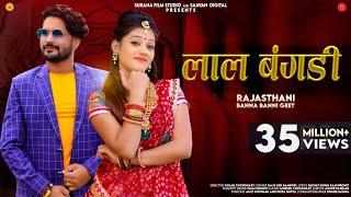 लाल बंगड़ी - Raju Sen | Marwadi DJ Song | Lal Bangdi | Rajasthani Song 2020 | Surana Film Studio