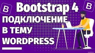 как подключить Bootstrap 4 в тему (шаблон) сайта на WordPress?