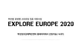 부산 스타트업의 유럽 진출 기회!  'Explore E…
